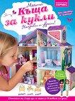 Моята къща за кукли - Мирела Туфан -