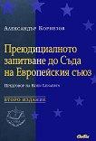 Преюдициалното запитване до Съда на Европейския съюз - Александър Корнезов -