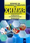 Всичко за кандидат-студентите по химия за специалности медицина, стоматология, фармация - учебник