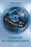 Астрология: Разбиране на рождената карта - Кевин Бърк - книга