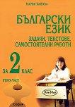 Български език за 2. клас - втора част : Задачи, текстове, самостоятелни работи - Мария Банова -