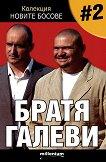 Новите босове - книга 2: Братя Галеви - Георги Василев -