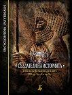 Създатели на историята: В епохата на законодателите 10. в. пр. Хр. – 4 в. пр. Хр. -
