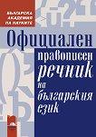 Официален правописен речник на българския език - речник