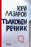 Тълковен речник -