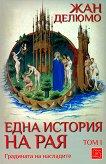 Една история на Рая - том 1: Градината на насладите - Жан Делюмо - книга