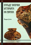 Откъде започва историята на Европа - книга