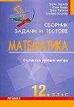 Сборник от задачи и тестове по математика за 12. клас - Запрян Запрянов, Юлия Нинова, Диана Раковска, Стелиана Кокина -