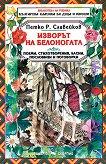 Изворът на Белоногата - Петко Р. Славейков - книга