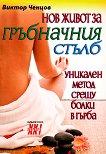 Нов живот за гръбначния стълб - Виктор Ченцов - книга