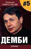Новите босове - книга 5: Демби - Георги Василев -
