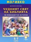 Моливко: Чудният свят на Библията. 28 новозаветни истории : За деца в 3. и подготвителна група на детската градина - Маргарита Христова -