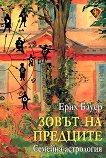 Зовът на предците: Семейна астрология - книга
