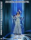Кичка Бодурова - In the show Dream -