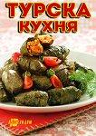 Турска кухня - книга