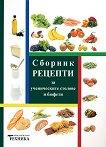 Сборник рецепти за ученическите столове и бюфети - книга