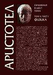 Съчинения в шест тома - том 2: Физика - част 1 - Аристотел -