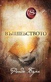 Вълшебството - Ронда Бърн - книга