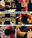 Културното разнообразие на България - Ирена Бокова, Валентина Ганева-Райчева - книга
