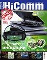 HiComm : Списание за нови технологии и комуникации - Септември 2012 -