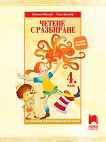 Четене с разбиране за 4. клас - Стоян Иванов, Тина Велева - книга