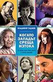 Когато Западът среща Изтока - Владимир Гаджев - книга