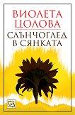 Слънчоглед в сянката - Виолета Цолова -