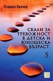 Скали за тревожност в детска и юношеска възраст - част 5 - Пламен Калчев - книга