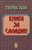 Книга за Саладин - Тарик Али -