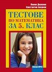 Тестове по математика за 5. клас - Лилия Дилкина, Константин Бекриев - помагало