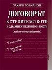 Договорът в строителството и сделките с недвижими имоти 2012 - Захари Торманов -