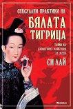Сексуални практики на Бялата тигрица : Тайни на даоистките майстори за жени - Си Лай -
