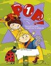 POP! 1 - Учебна система по английски език за 4 - 5 годишни деца Учебник + CD - учебна тетрадка