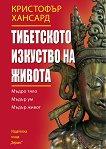 Тибетското изкуство на живота - Кристофър Хансард - книга