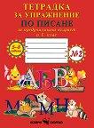 Тетрадка № 2 за упражнение по писане за предучилищна възраст и 1. клас -
