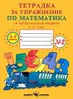 Тетрадка № 2 за упражнение по математика за предучилищна възраст и 1. клас - помагало