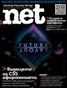 .net: Брой 49 - Септември - Октомври 2012 - списание