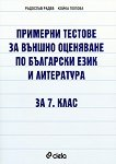 Примерни тестове за външно оценяване по български език и литература за 7. клас - Радослав Радев, Койка Попова -