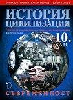 История и цивилизация за 10. клас - Съвременност Задължителна и профилирана подготовка - книга за учителя