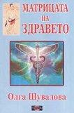 Матрицата на здравето -