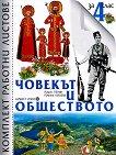 Комплект работни листове по човекът и обществото за 4. клас - Румен Пенин, Румяна Кушева -