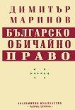 Българско обичайно право - Димитър Маринов - книга