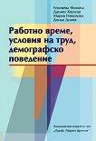 Работно време, условия на труд, демографско поведение - Даниел Кергоат, Мария Николова, Доньо Донев, Геновева Михова -