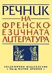 Речник на френскоезичната литература - Никола Стоянов, Клодин Кине -