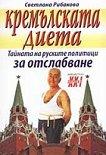 Кремълската диета: тайната на руските политици за отслабване - Светлана Рибакова -