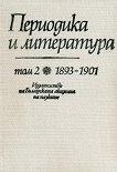 Периодика и литература 1893-1901 - Том 2 - речник