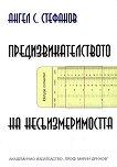 Предизвикателството на несъизмеримостта - Ангел С. Стефанов -