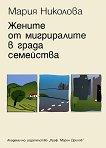 Жените от мигриралите в града семейства - Мария Николова - книга