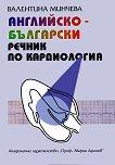 Английско-български речник по кардиология - Валентина Минчева -