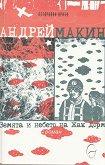 Земята и небето на Жак Дорм - Андрей Макин -